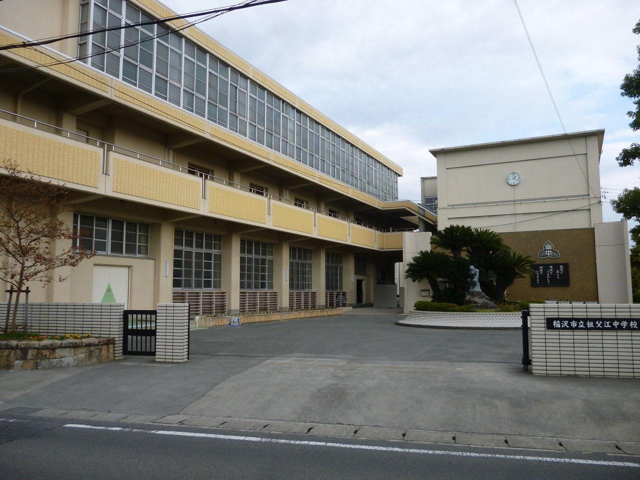 稲沢市立祖父江中学校