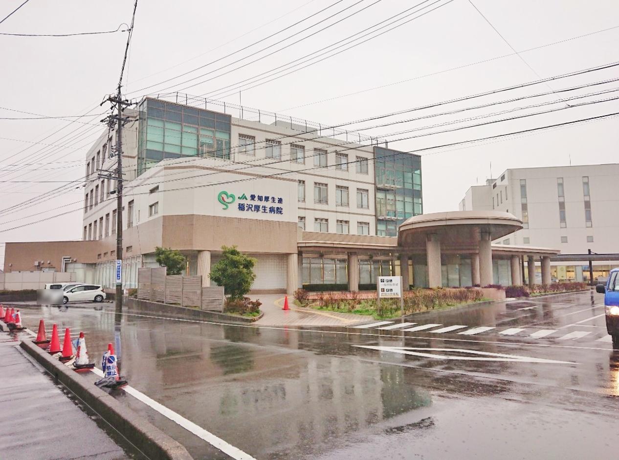 JA 愛知厚生連稲沢厚生病院