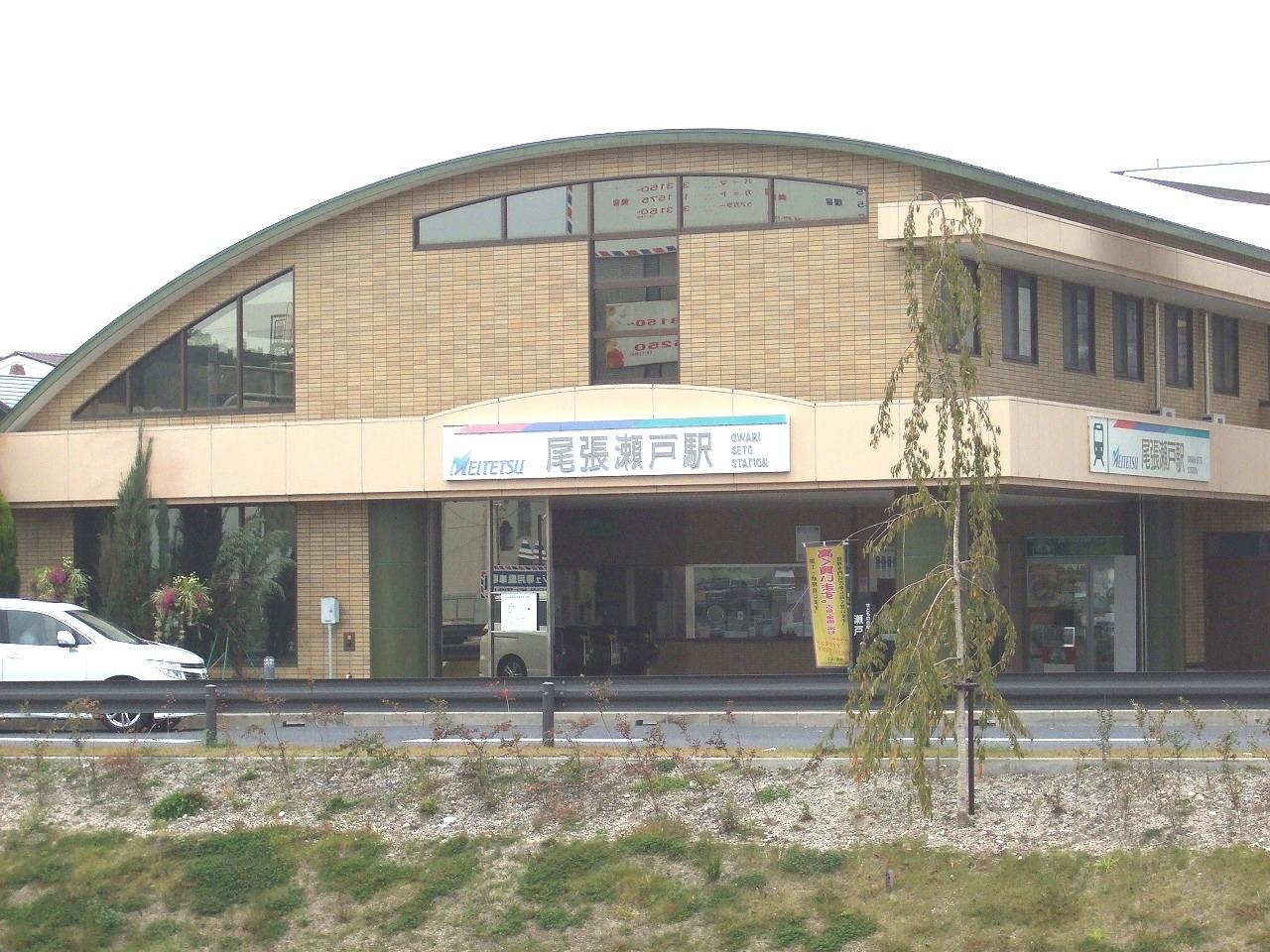 名鉄瀬戸線「尾張瀬戸」駅