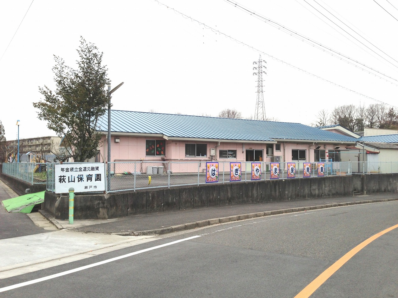 萩山保育園