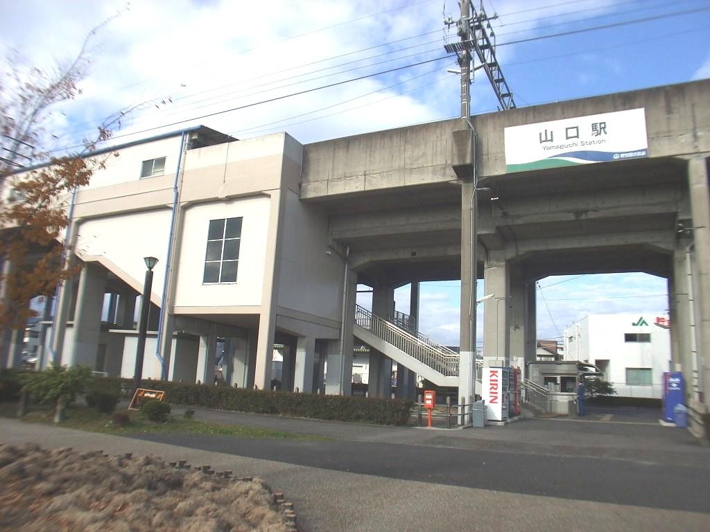 愛知環状鉄道「山口」駅