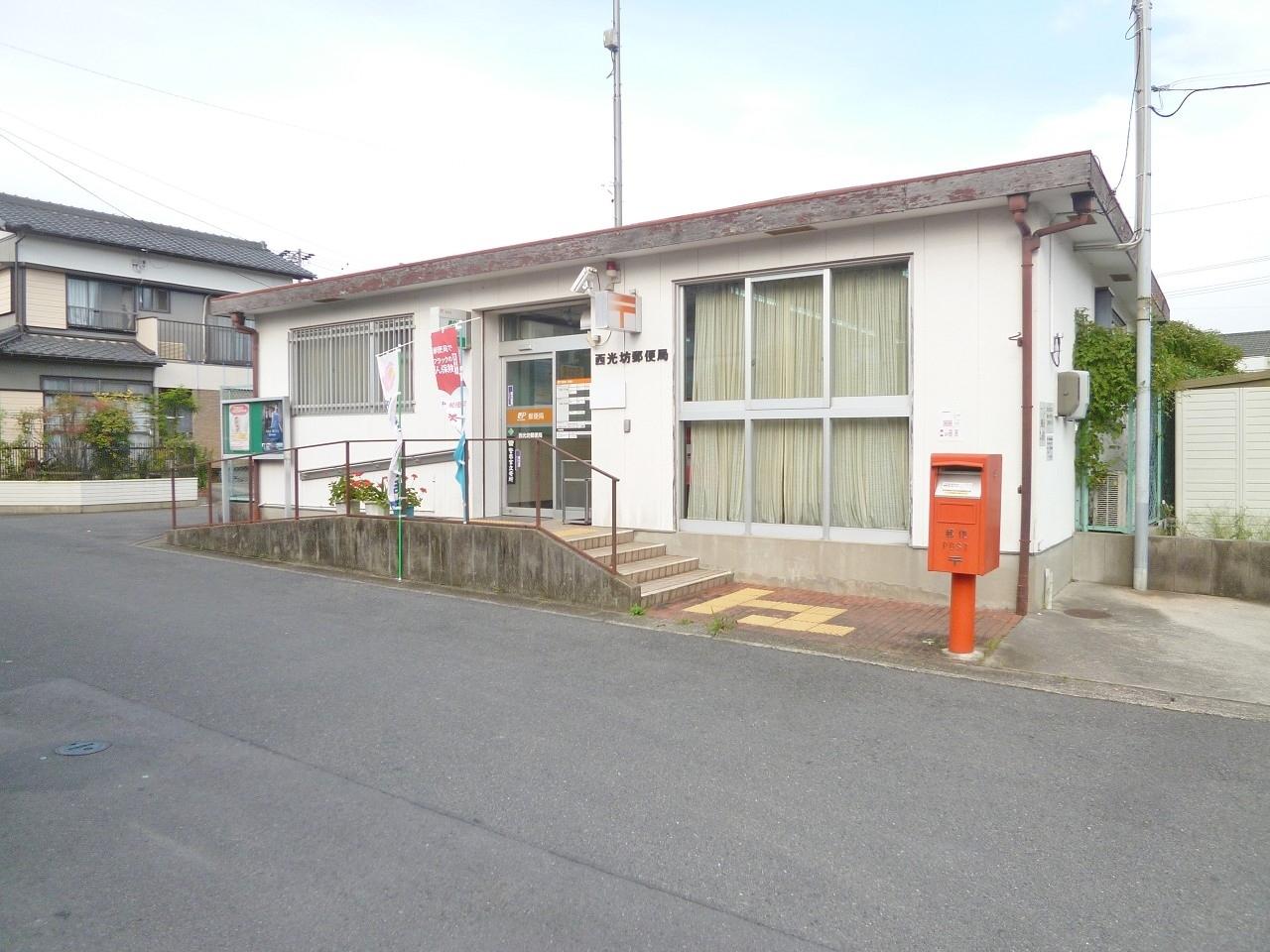 西光坊郵便局