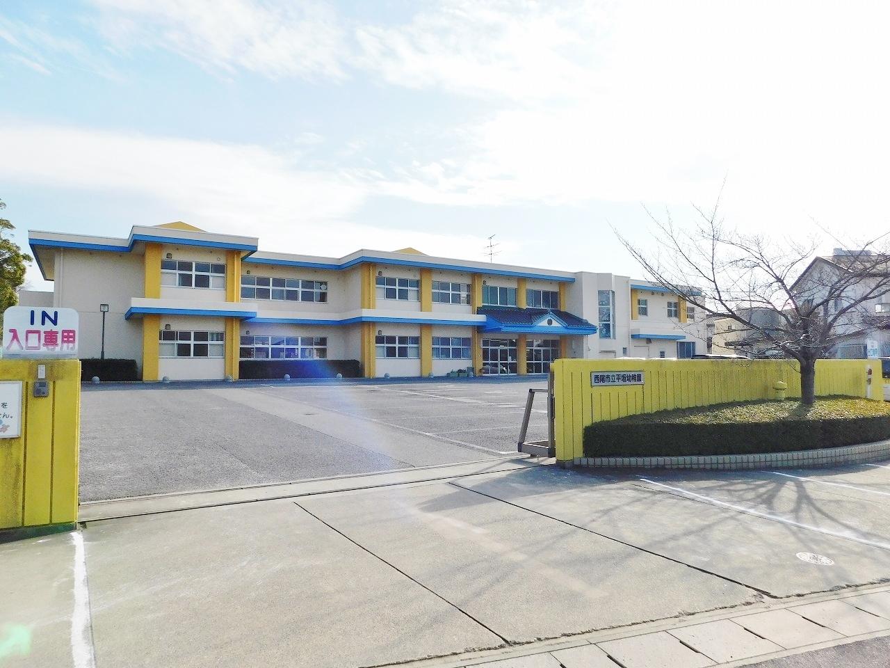 西尾市立平坂幼稚園