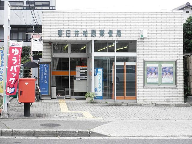 春日井柏原郵便局