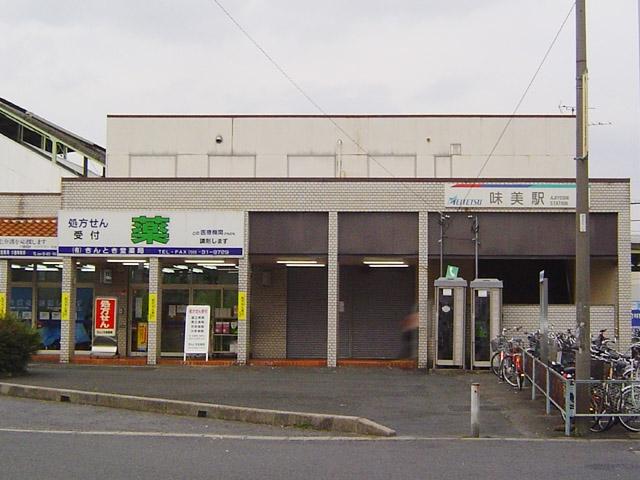 味美駅(名鉄)