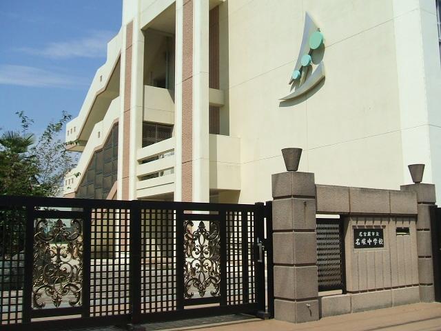 名古屋市立名塚中学校