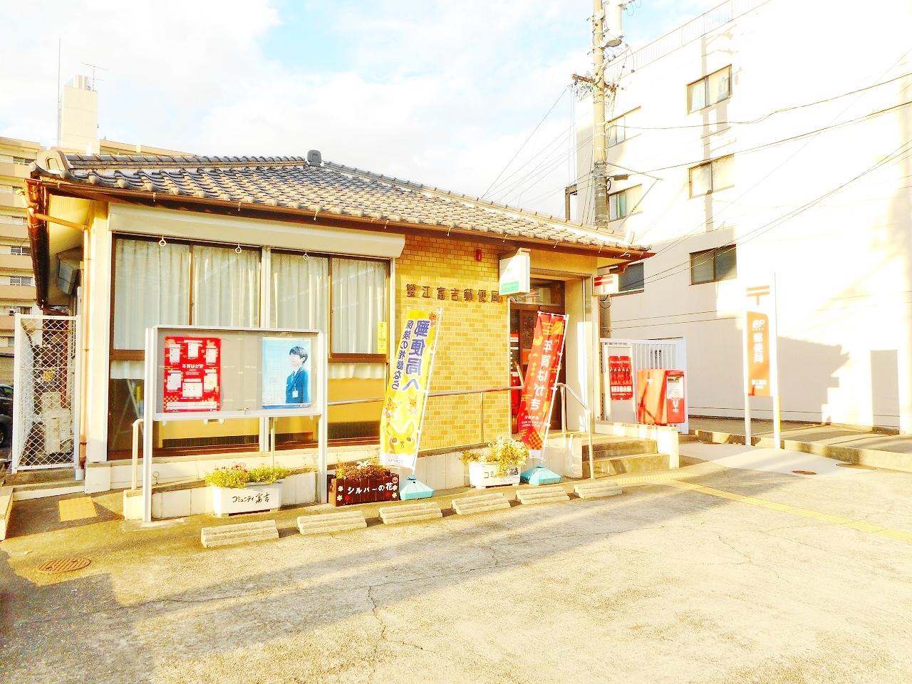 蟹江富吉郵便局