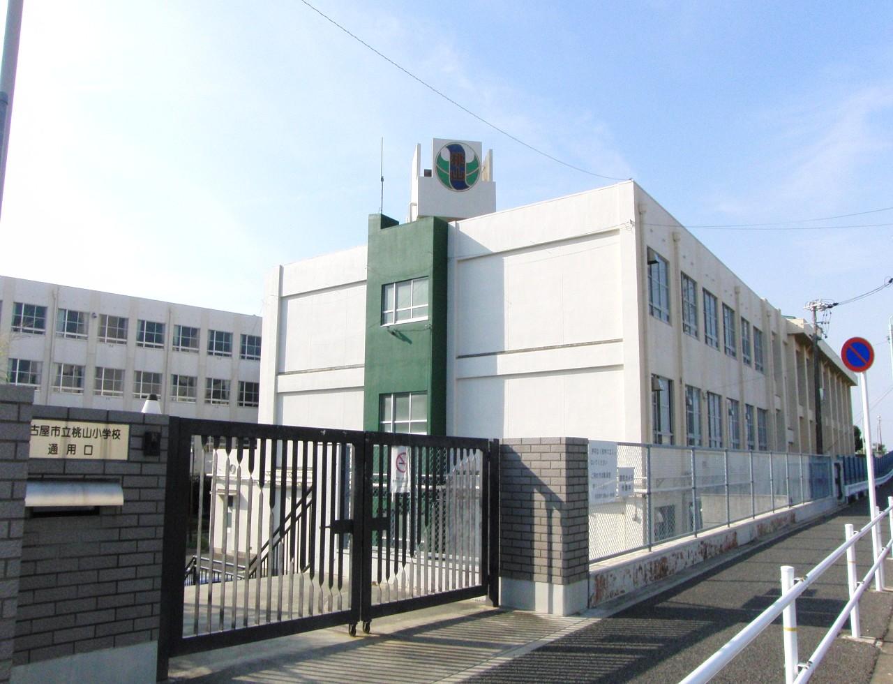 名古屋市立桃山小学校