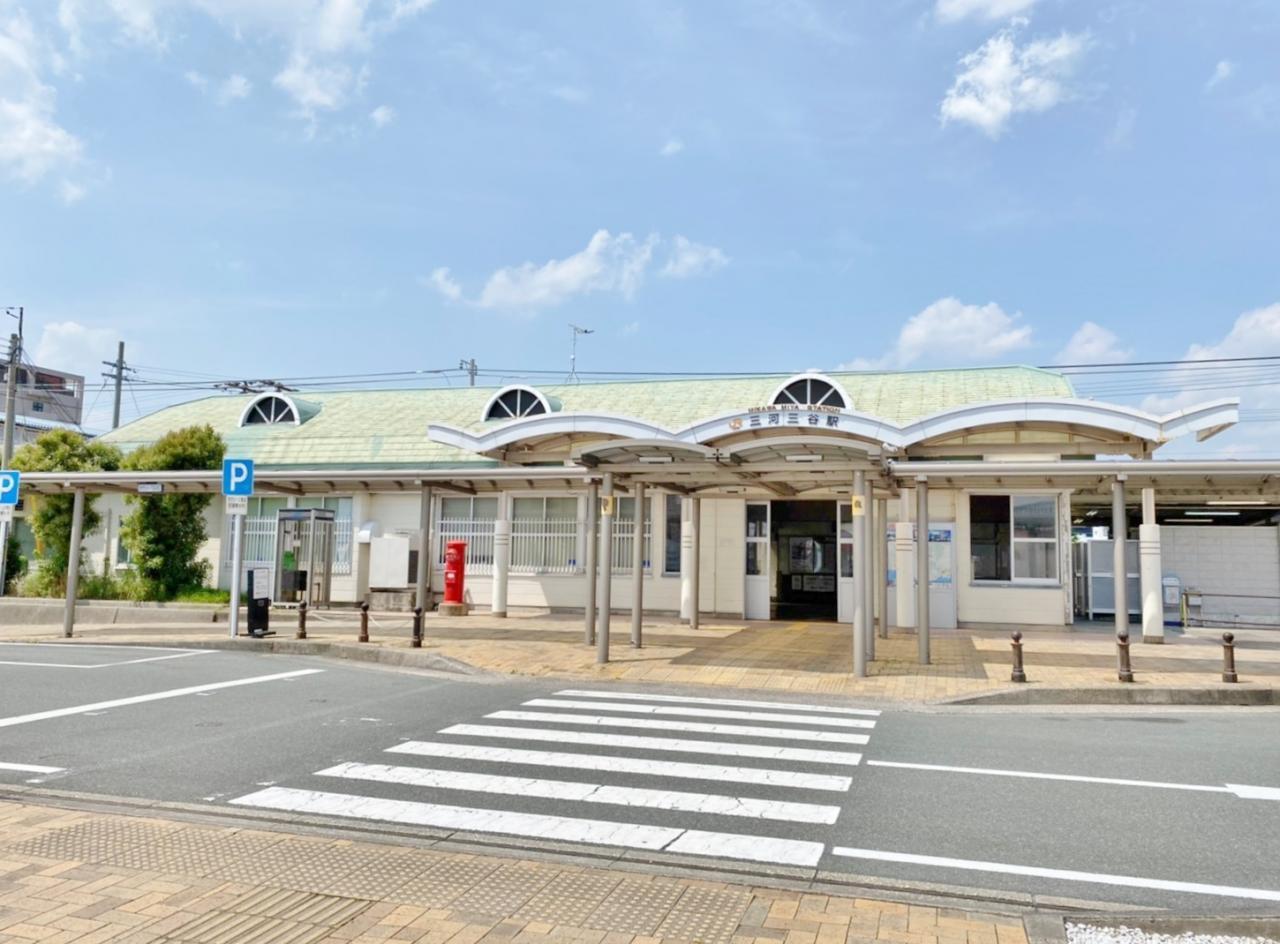 三河三谷駅