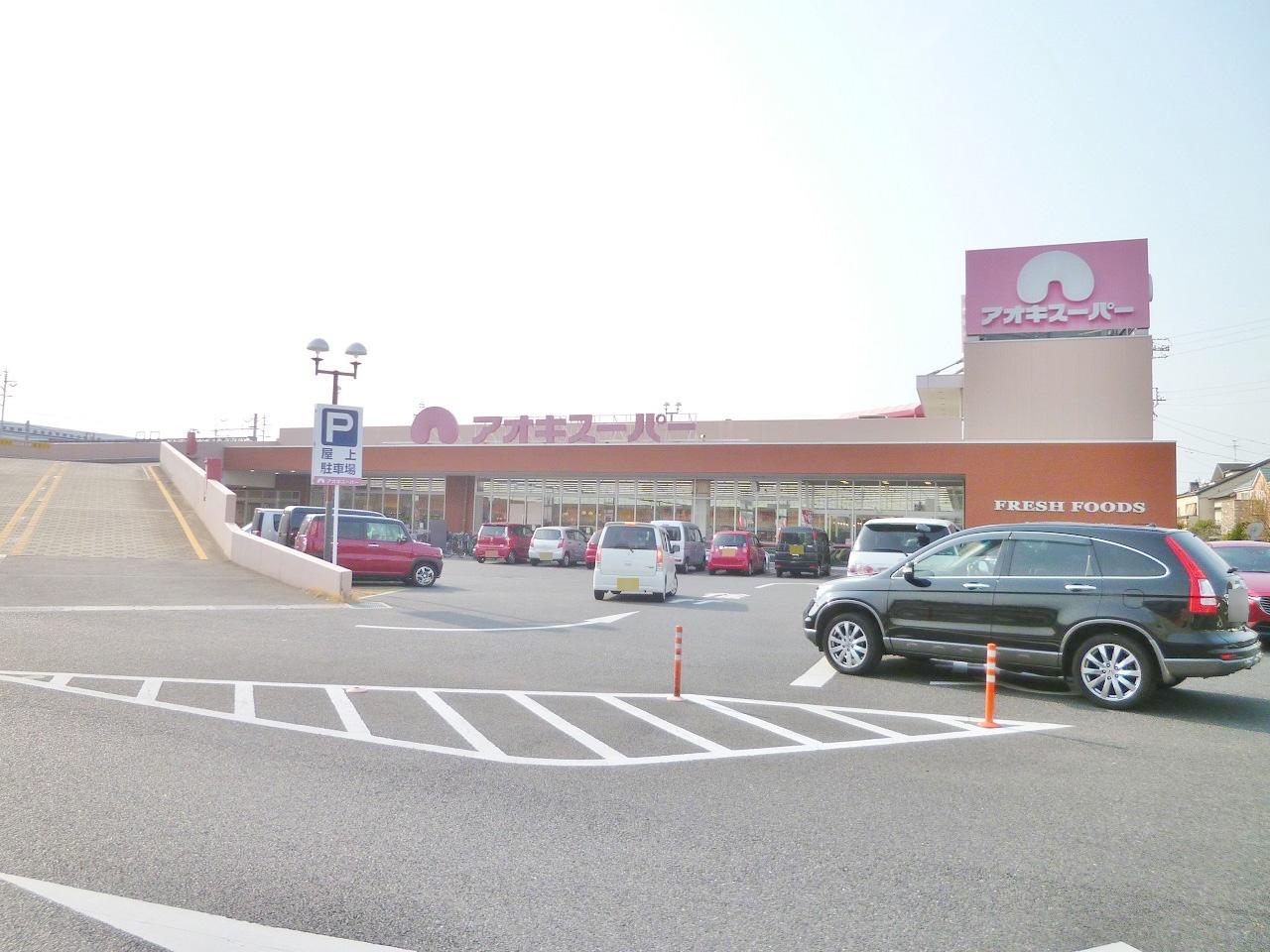 アオキスーパー西枇杷島店