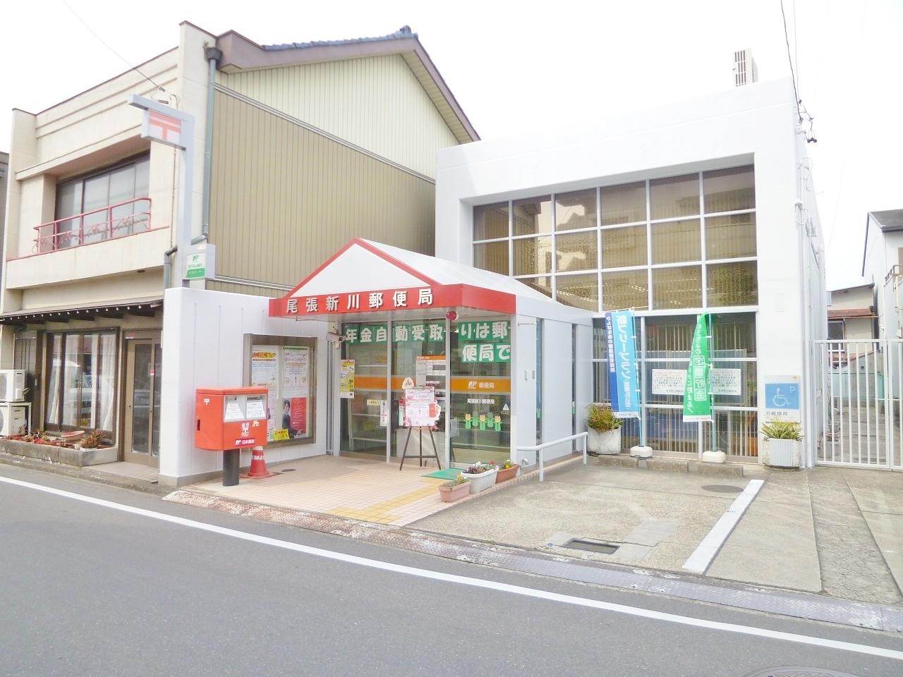 尾張新川郵便局
