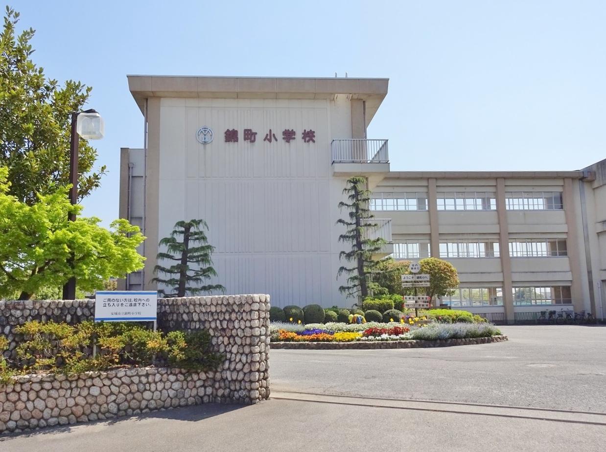 安城市立錦町小学校