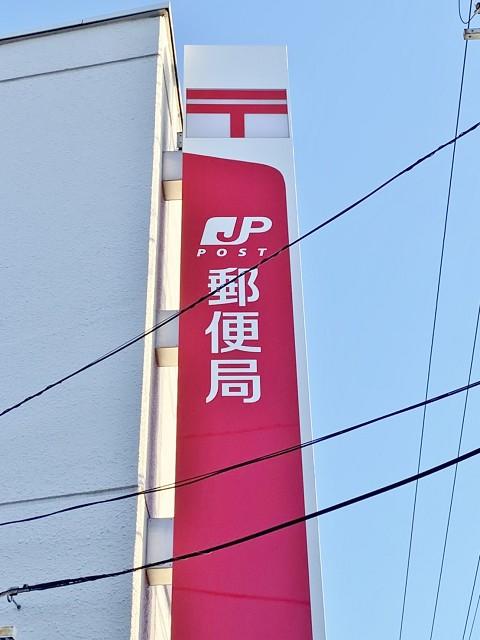 半田花園郵便局