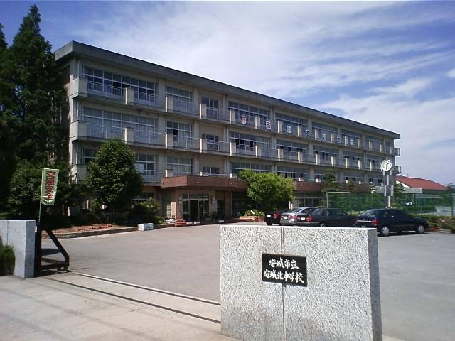 安城北中学校