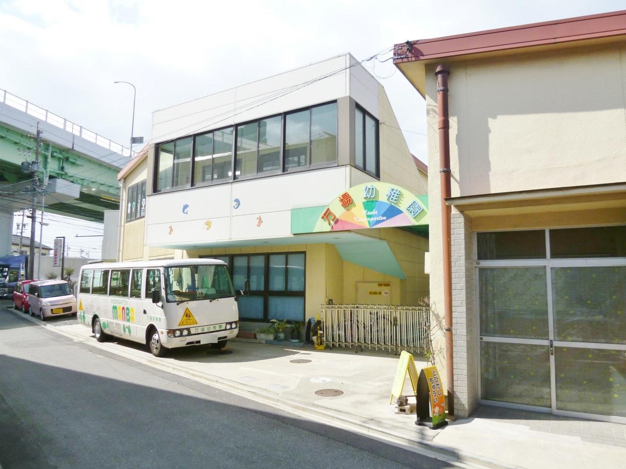 万場幼稚園