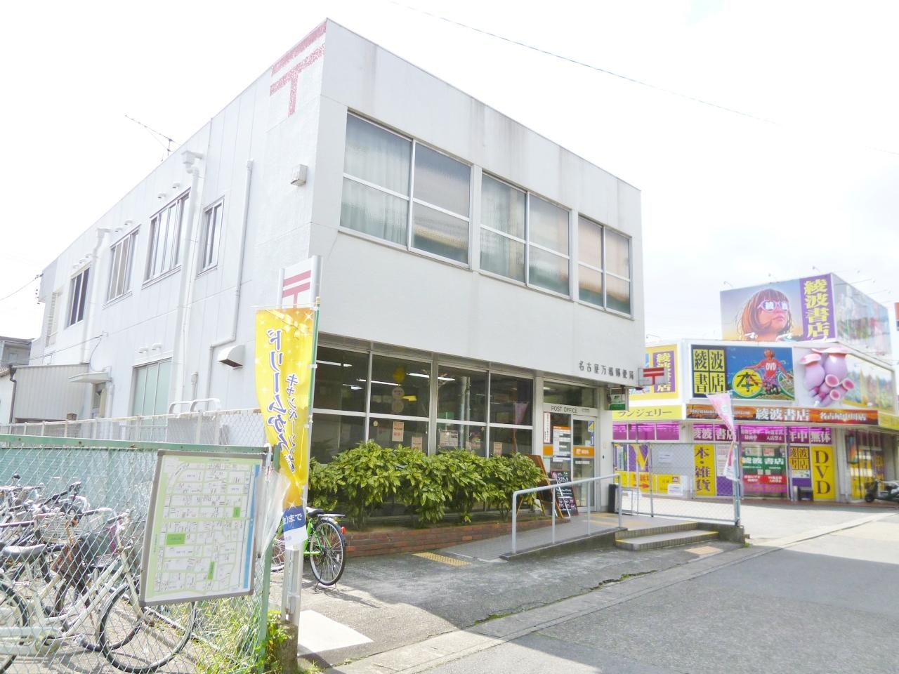 名古屋万場郵便局