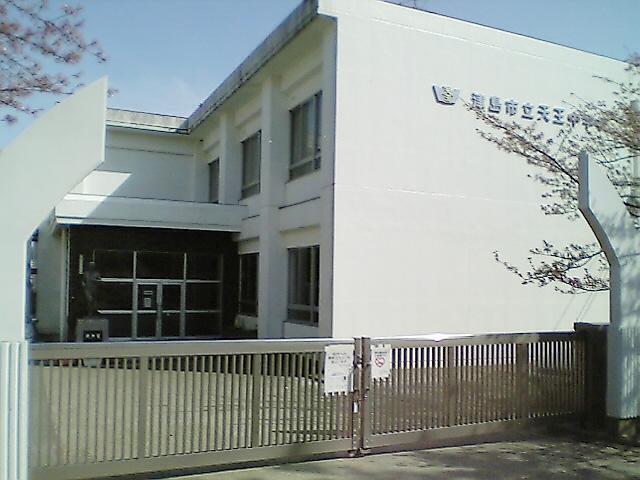 津島市立天王中学校