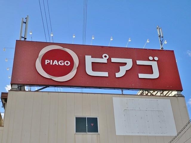 ピアゴ ラ フーズコア半田清城店