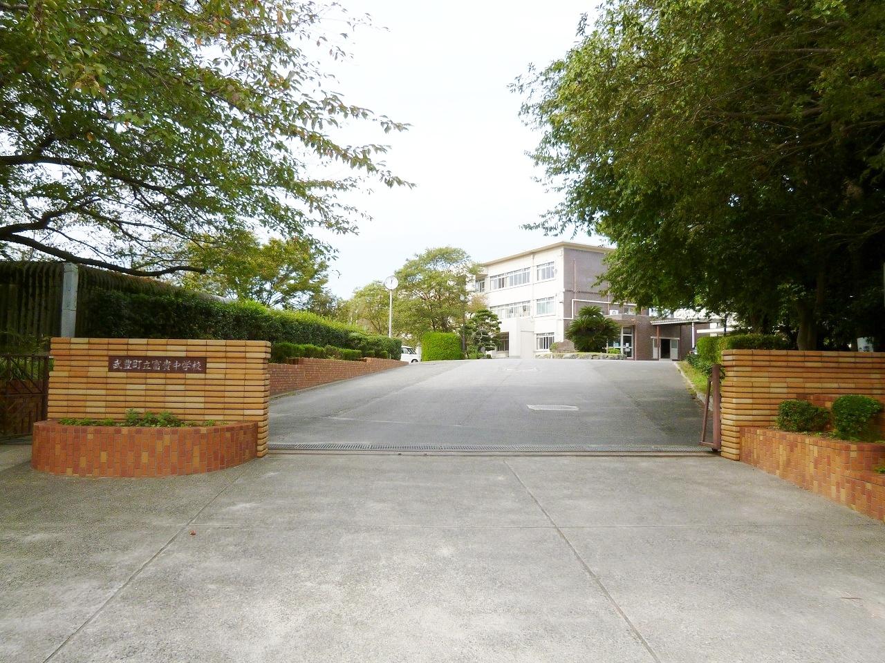 武豊町立富貴中学校