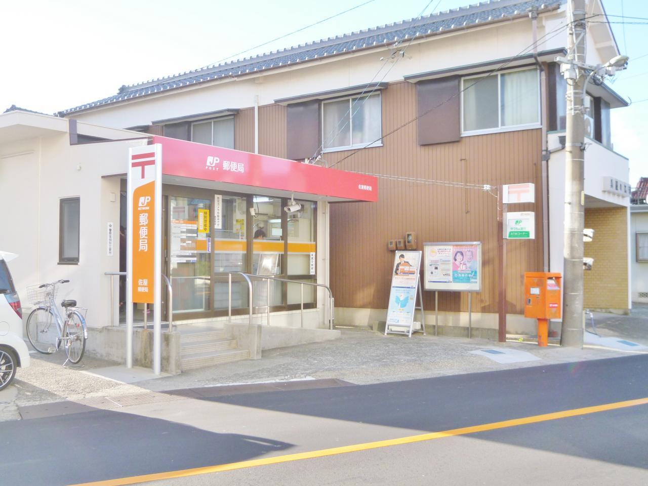 佐屋郵便局