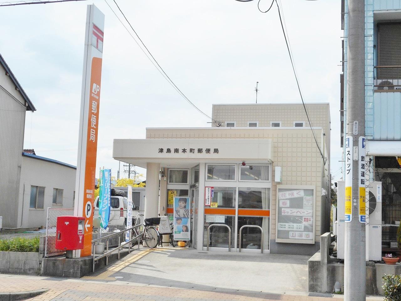 津島南本町郵便局