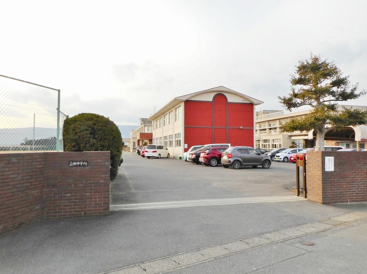 立田中学校