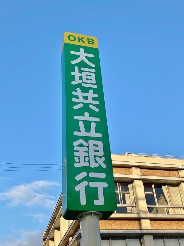 大垣共立銀行 ローンプラザ鳴海