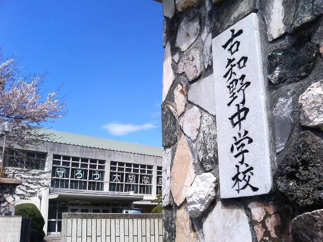 江南市立古知野中学校