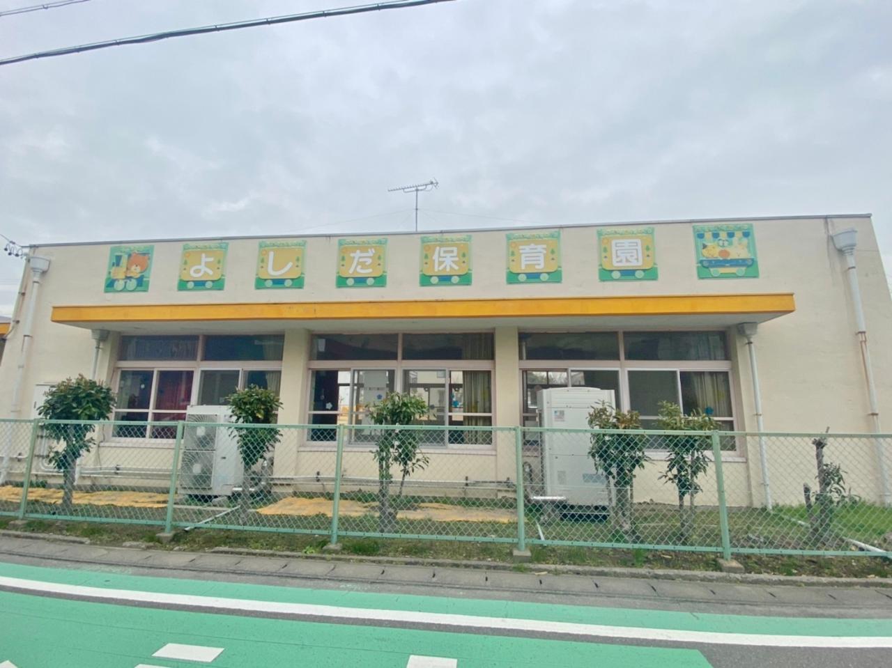 吉田保育園
