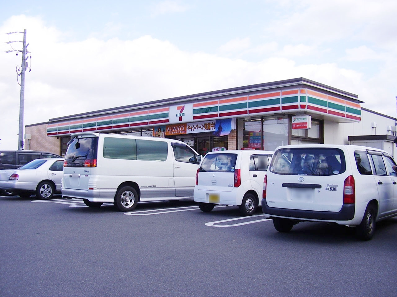 セブン-イレブン 愛西持中町店