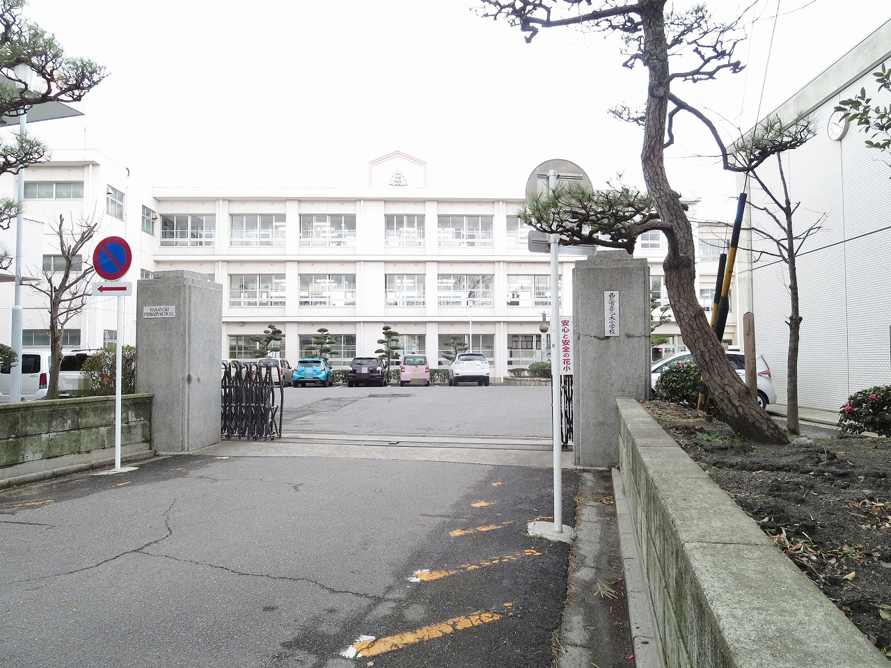 西尾市立花ノ木小学校