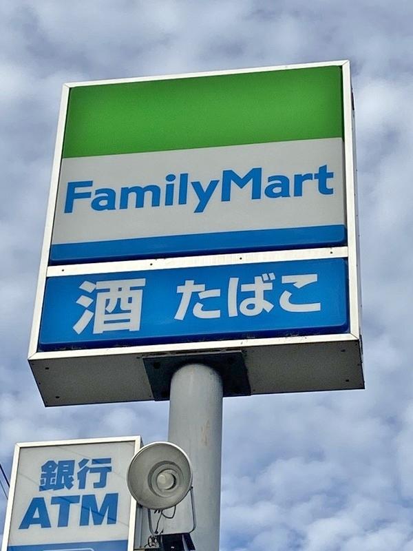 ファミリーマート 横須賀町店
