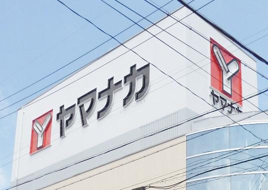 ヤマナカ 高横須賀店