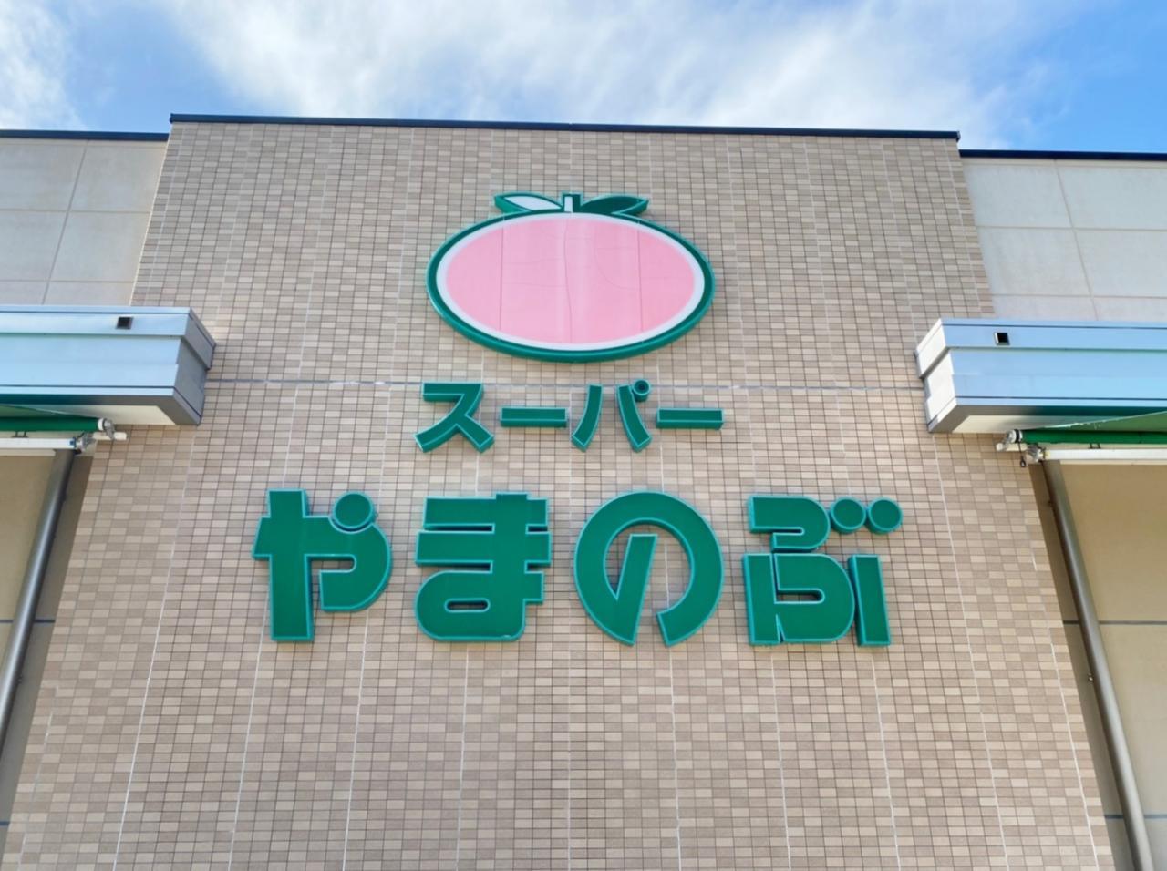 やまのぶスーパー 上郷店