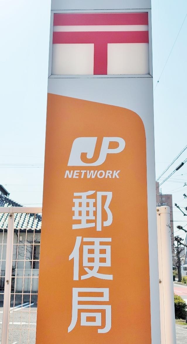 西尾寺津郵便局