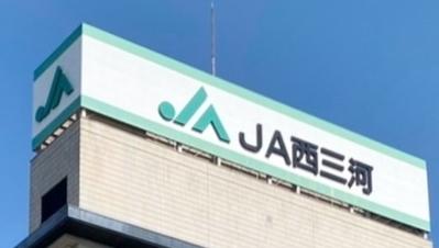 JA西三河 吉田支店
