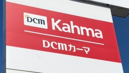 DCMカーマ 吉良店