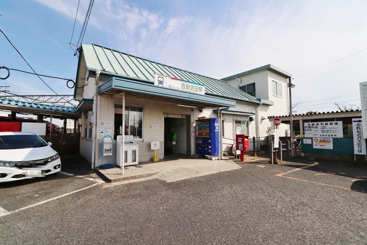 名鉄西尾・蒲郡線「吉良吉田」駅