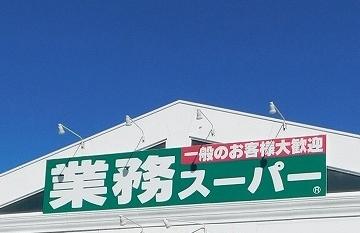 業務スーパー 一色店