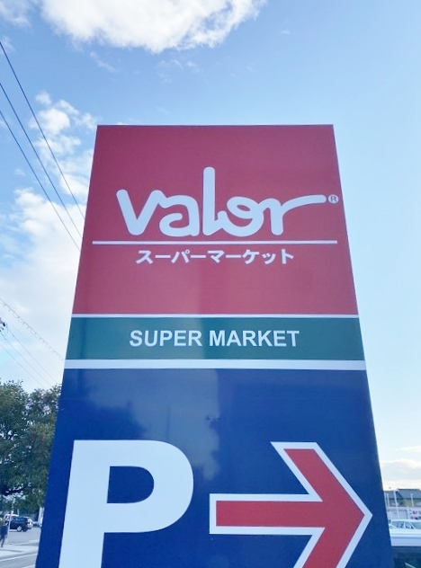 バロー 平坂店