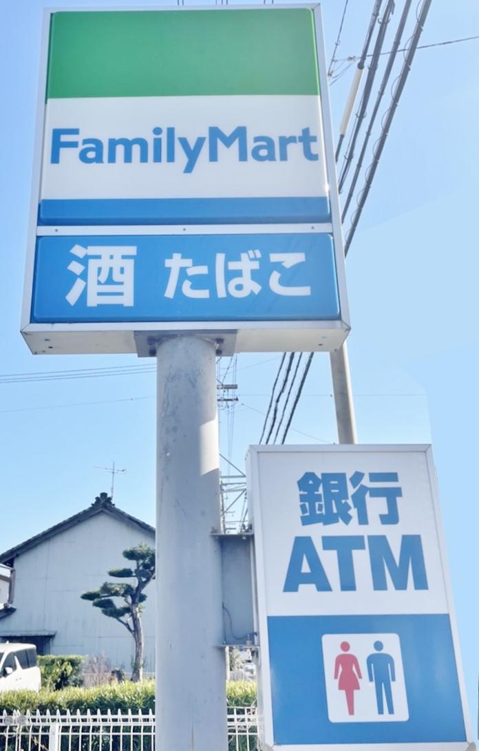 ファミリーマート 西尾中畑店