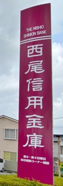 西尾信用金庫 平坂支店