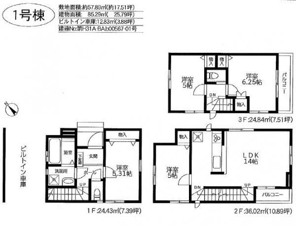 新築戸建 豊島区池袋3丁目 JR山手線池袋駅 7590万円