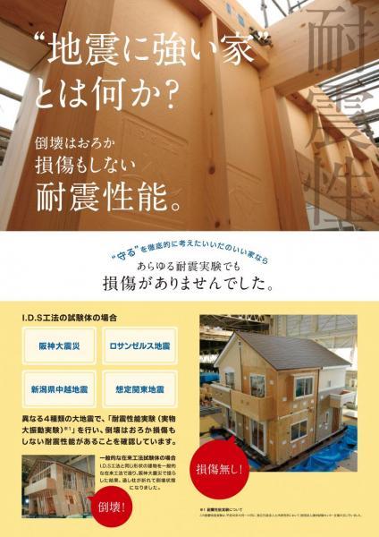 新築戸建 日野市多摩平6丁目27-5 JR中央本線日野駅 3880万円
