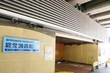 新築戸建 世田谷区宮坂2丁目 小田急線豪徳寺駅 6980万円