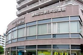 新築戸建 練馬区高松3丁目 都営大江戸線練馬春日町駅 5180万円