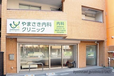 新築戸建 杉並区高円寺南1丁目 JR中央線中野駅 8680万円
