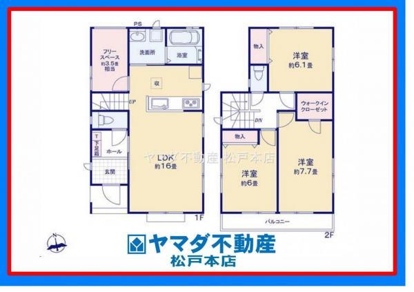 新築戸建 千葉県松戸市上矢切 常磐線松戸駅 3090万円