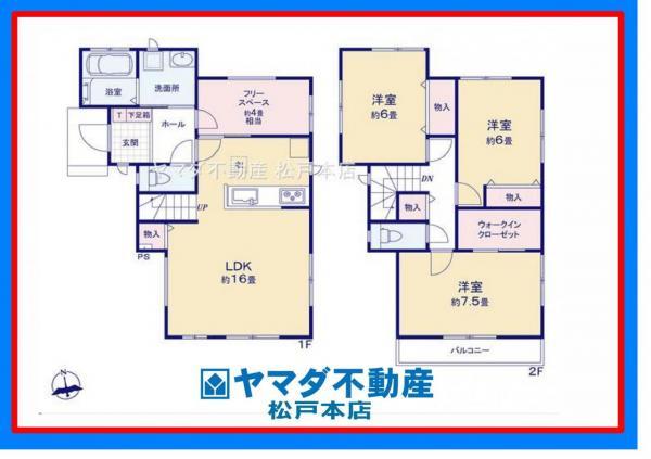 新築戸建 千葉県松戸市上矢切 常磐線松戸駅 2990万円