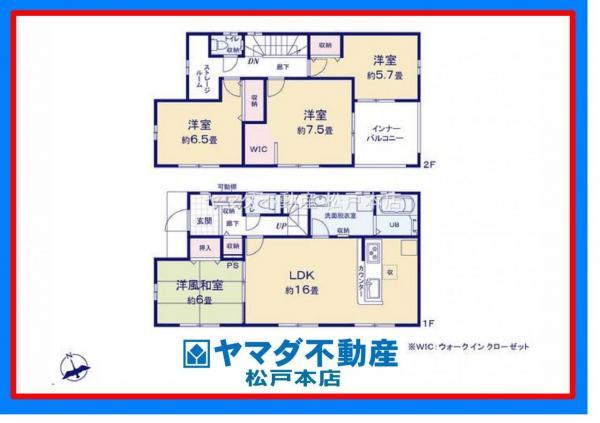 新築戸建 千葉県松戸市金ケ作 新京成電鉄五香駅 3180万円